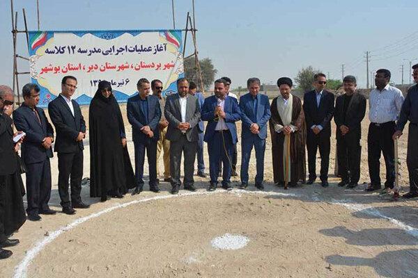 آغاز عملیات اجرایی۳ مدرسه در جنوب استان بوشهر