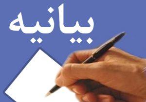 دفتر ارتباطات مردمی و اطلاع رسانی دکتر سکینه الماسی بیانیه داد