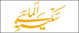 نماینده مردم شریف شهرستانهای کنگان، دیر، جم و عسلویه در مجلس شورای اسلامی